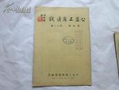 民国38年《公益工商通讯》(第四卷第十二期)