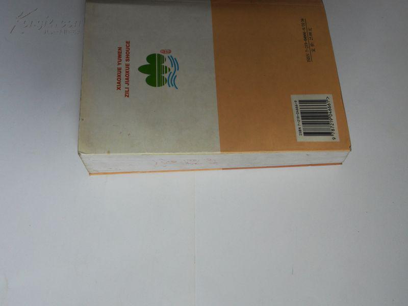 【图】小学语文字理教学手册
