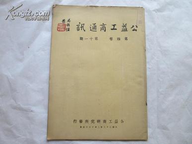 民国38年《公益工商通讯》(第四卷第十一期)