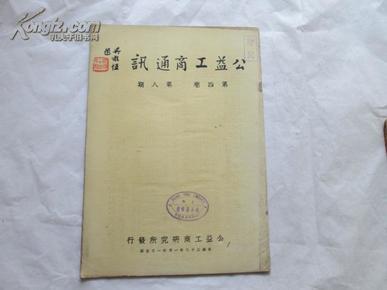 民国38年《公益工商通讯》(第四卷第八期)