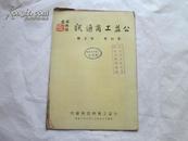 民国37年《公益工商通讯》(第四卷第五期)