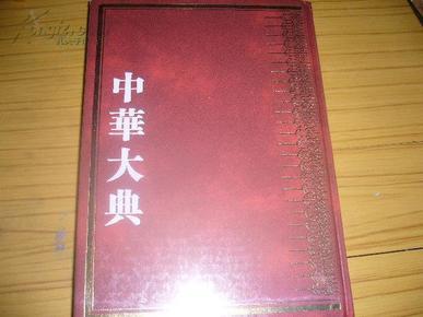 中华大典 历史地理典(域外分典一)全品未开封