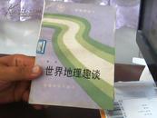 小学教师丛书---[世界地理趣谈【代售】馆藏