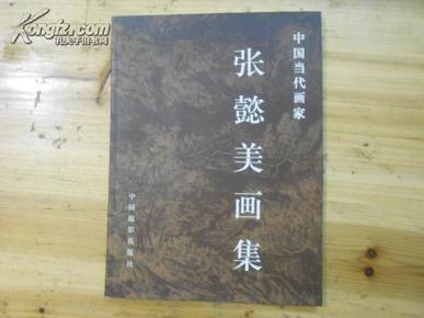 张懿美画集 中国当代画家 001