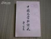 《中国文学批评史》1962年版  品佳