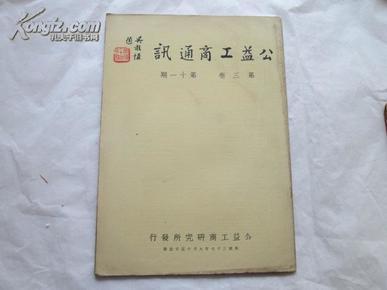 民国37年《公益工商通讯》(第三卷第十一期)