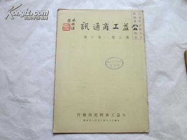 民国37年《公益工商通讯》(第三卷第十期)