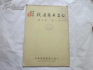 民国37年《公益工商通讯》(第三卷第九期)