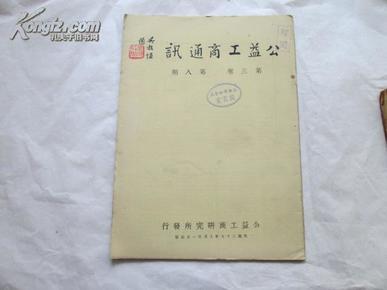 民国37年《公益工商通讯》(第三卷第八期)