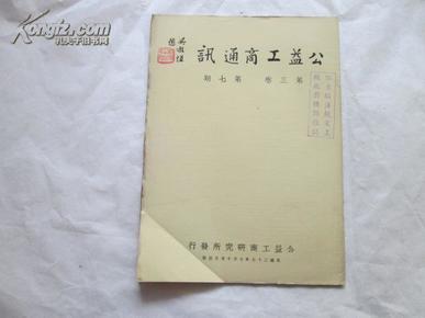 民国37年《公益工商通讯》(第三卷第七期)
