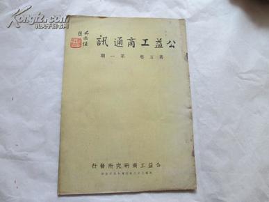民国38年《公益工商通讯》(第五卷第一期)