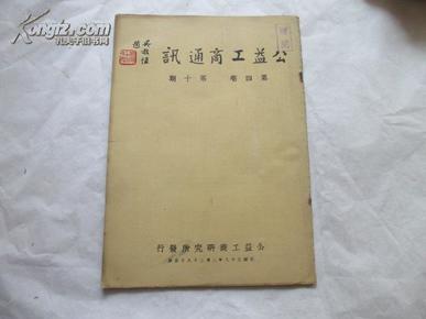 民国38年《公益工商通讯》(第四卷第十期)