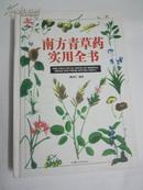 南方青草药实用全书(修订版)保正版原书