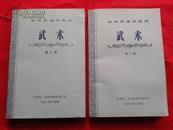体育系通用教材:武术2 3 (2册和售)