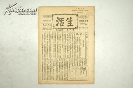 珍稀民国期刊 民国22年第8卷第39期《生活》16开 韬奋、张天翼等文  B17