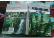湖南壶瓶山国家级自然保护区科学考察报告集  精装本