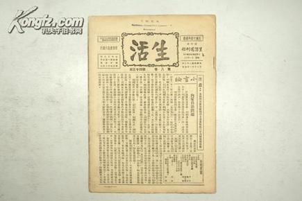 珍稀民国期刊 民国22年第8卷第44期《生活》16开 韬奋等文  B17