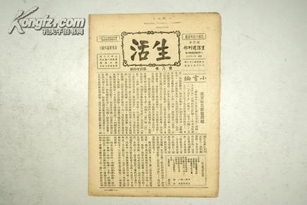 珍稀民国期刊 民国22年第8卷第45期《生活》16开 韬奋、巴金等文  B17