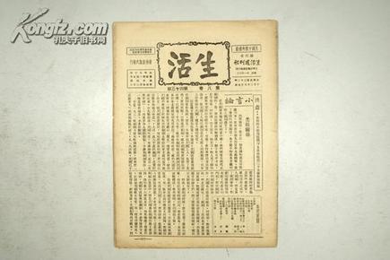 珍稀民国期刊 民国22年第8卷第43期《生活》16开 韬奋、巴金等文  B17