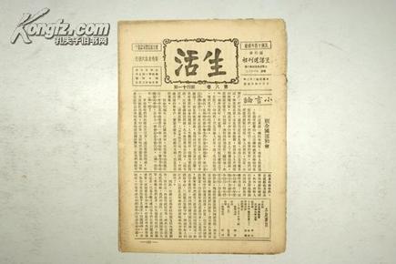 珍稀民国期刊 民国22年第8卷第41期《生活》16开 韬奋、张天翼等文  B17