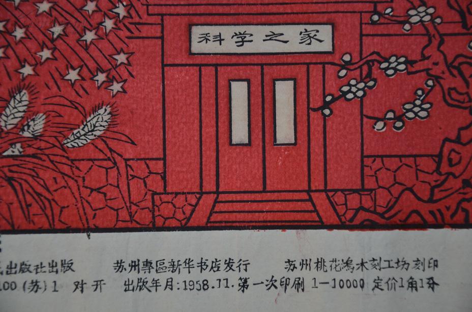 桃花坞五彩刻印年画