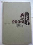 中国图书年鉴2006