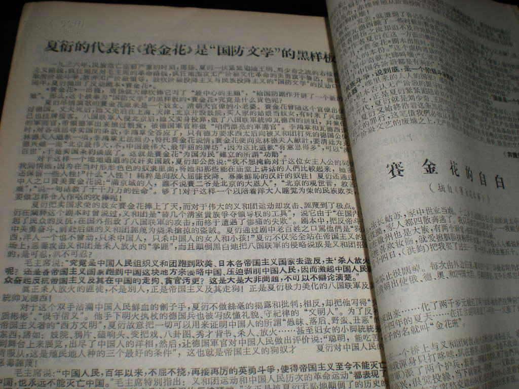 文革批判资料-----《批判老右派----夏衍!》!