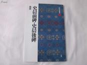 《史晨前碑史晨后碑》中国法书选6   后汉  二玄社   正版 日本货源