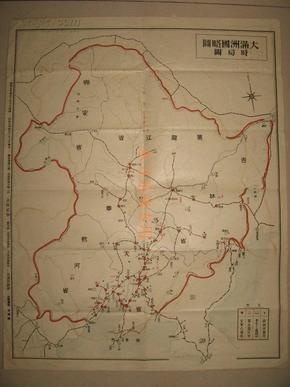 (孔网孤本)日本侵华地图 1932年 《大满洲国略图 时局图》(标注匪贼来袭地 皇军占据地等)