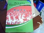 中国音乐学院 社会艺术水平考级全国通用教材:民族声乐(第2套)(1级-7级、8--10级)2册合售