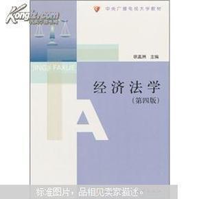 电大经济法律基础_连云港电大女学生被辱_电大形成性测评系统