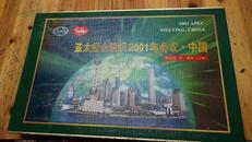 1620:亚太经合组织2001年会议.(中国纪念封 ,片,张集)