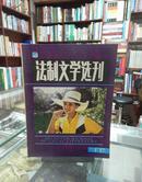 法制文学选刊 6/87