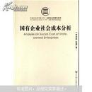 中国社会科学院文库法学社会学研究系列:国有企业社会成本分析 出版社珍贵藏书·仅1册