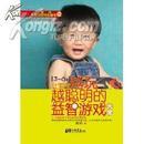 正版现货 让宝宝越玩越聪明的益智游戏大全(3-6岁)