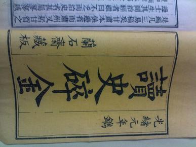 【4-3】【稀见】《读史碎金》 兰石斋印 (卷1,卷2 )两册全, 有版权页