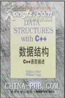 现货正版数据结构C++语言描述(英文影印版)