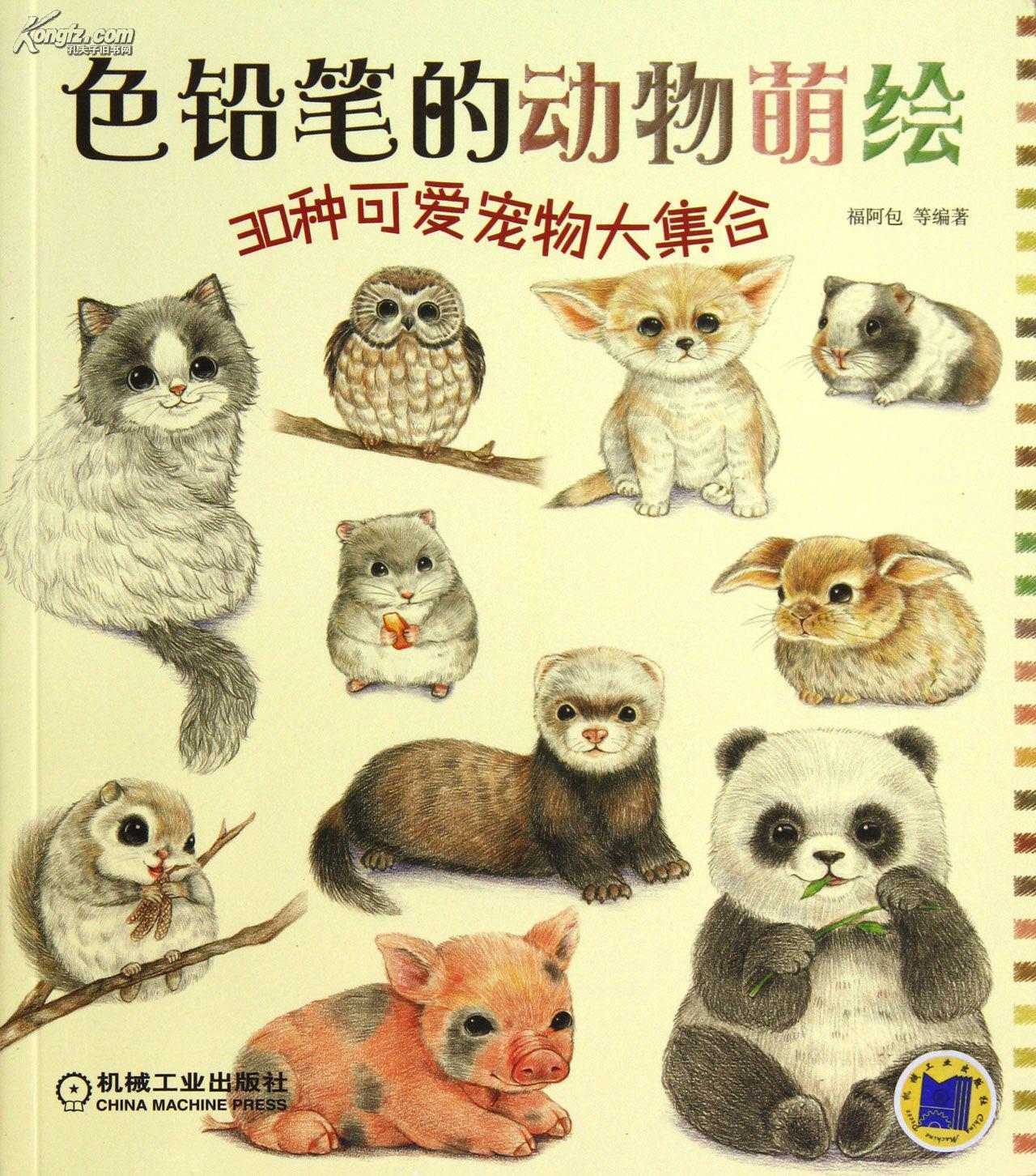 色铅笔的动物萌绘(30种可爱宠物大集合)