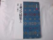 《中国法书选12 王羲之尺牍集上》二玄社      (正版 日本货源)