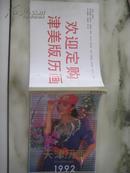 1992天津历画<天津人民美术出版社>