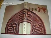 中国历代货币(16开精装1版1印 品好)
