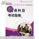 对外汉语教师资格考试参考用书:汉语科目考试指南