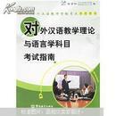 对外汉语教师资格考试参考用书:对外汉语教学理论与语言学科目考试指南