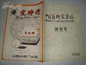 中医药研究杂志(1984年 创刊号)16开