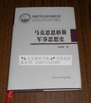 马克思恩格斯军事思想史 张树德(签名本)1版1印 印数2000册
