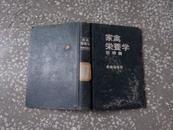 日文原版  家禽营养学  产卵篇  馆藏封面四角有细微磨损