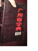 广州音字典 (普通话对照)