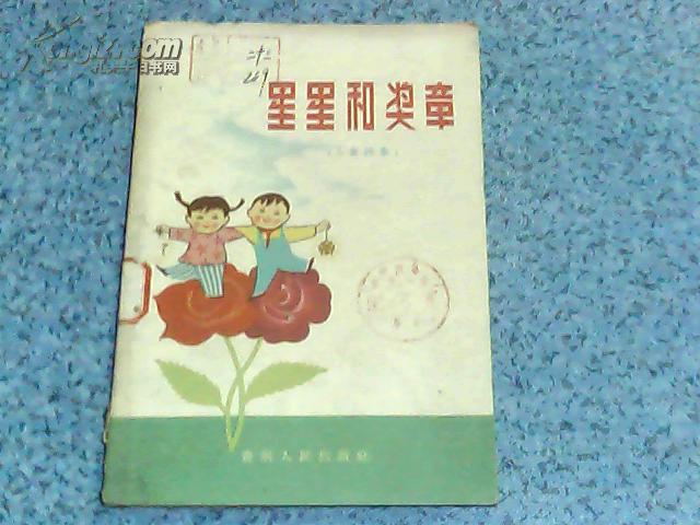 【图】星星和奖章(儿童诗集
