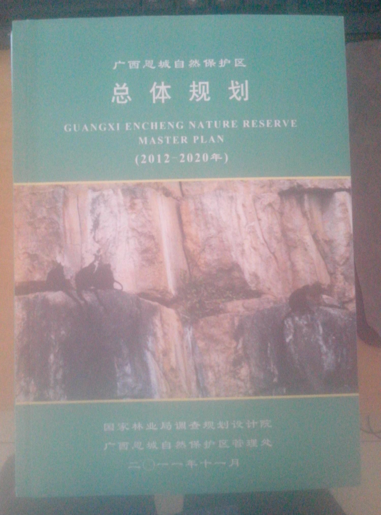 广西恩城自然保护区总体规划2012-2020