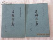 人民文学《三国演义》全2册 带三国地图美品